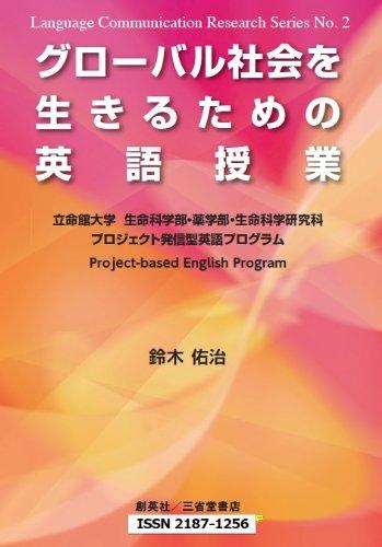 グローバル社会を生きるための英語授業 立命館大学 生命科学部・薬学部・生命科学研究科 プロジェクト発信型英語プログラム Project-based English Program