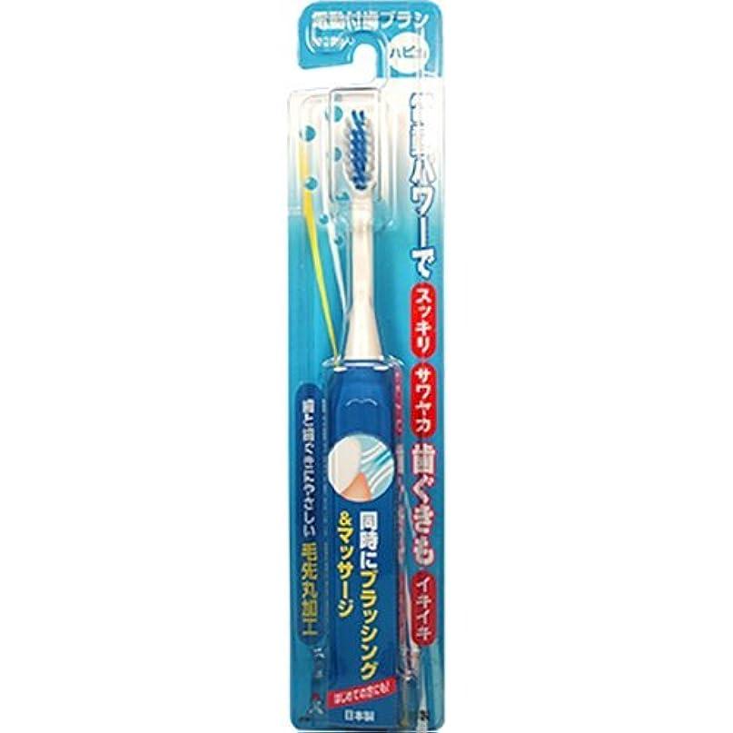 反動口みミニマム 電動付歯ブラシ ハピカ ブルー 毛の硬さ:やわらかめ DB-3B(BP)