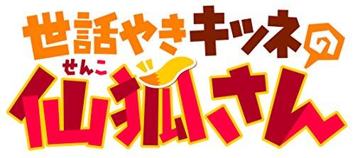 【Amazon.co.jp限定】世話やきキツネの仙狐さん(2) 特製描きおろしイラストカード付き (角川コミックス・エース)