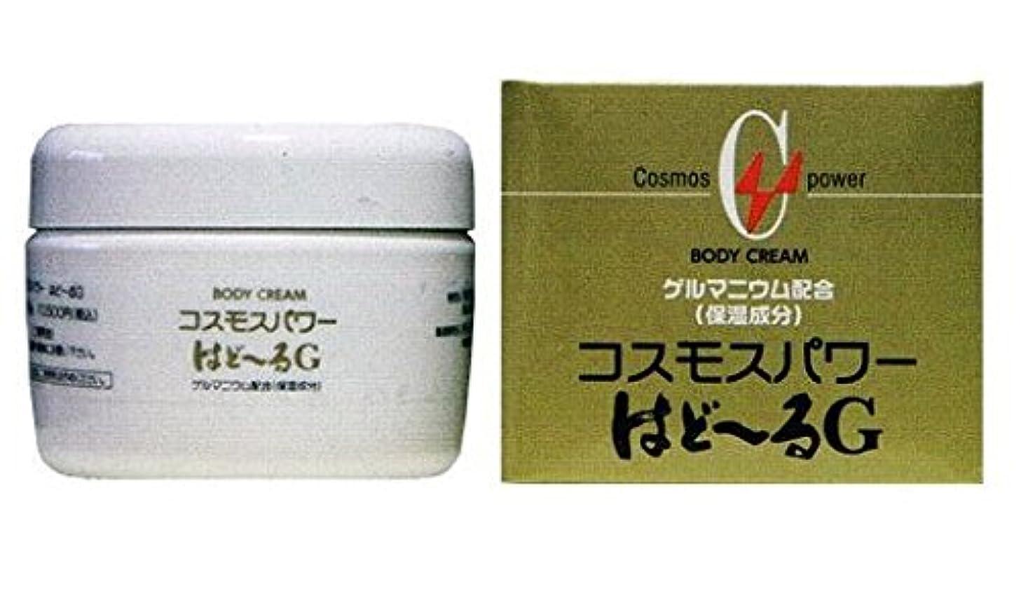 小じわ、子顔効果 コスモスパワーはど~るG (ゲルマニウム配合)  80g