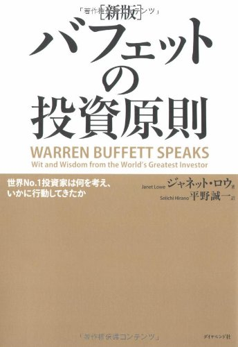 [新版]バフェットの投資原則―世界No.1投資家は何を考え、いかに行動してきたかの詳細を見る