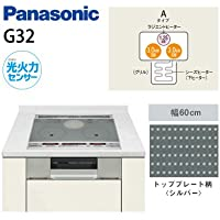 パナソニック ビルトインIHクッキングヒーター【幅60cm】(シルバー/グレイッシュシルバー)Panasonic G32シリーズ KZ-G32AST