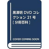黒澤明 DVDコレクション 21号 [分冊百科]