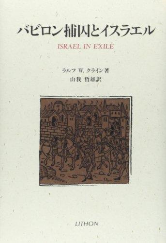 バビロン捕囚とイスラエル