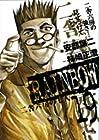 RAINBOW -二舎六房の七人- 第19巻