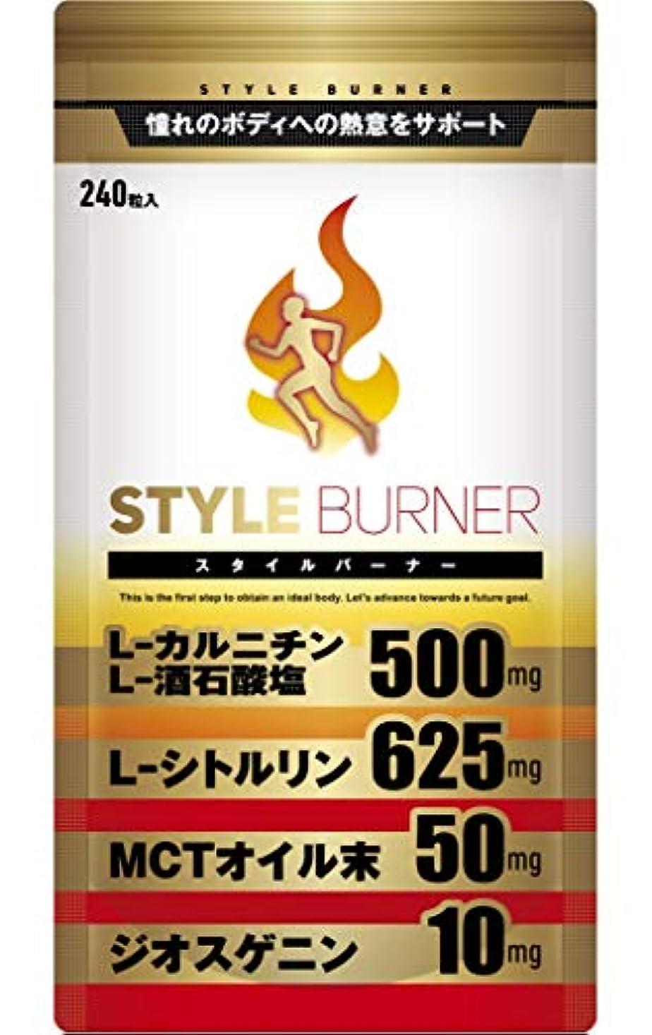 誕生不快必要としているSTYLE BURNER 運動 燃焼系 サプリ 8粒にL- シトルリン 625mg L- カルニチン 500mg MCTオイル 50mg ジオスゲニン 10mg 配合 サプリメント 240粒 30回分 (1ヵ月分)
