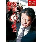 財界さっぽろ 11月号増刊 中川昭一、死の真相を追う 政治に殺された親子