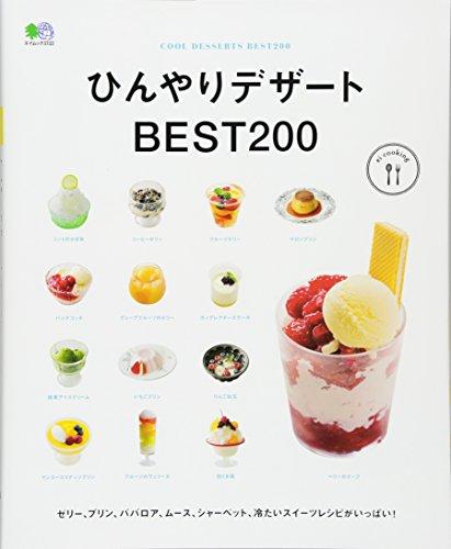 ひんやりデザートBEST200 (エイムック)