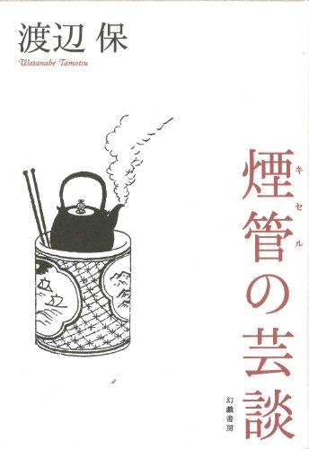 煙管の芸談の詳細を見る