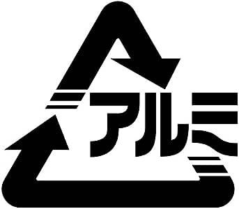 nc-smile ゴミ箱用 分別 シール ステッカー アルミ缶 リサイクル Sサイズ 50mm幅 (ブラック)