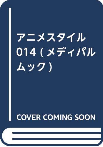 アニメスタイル014 (メディパルムック)