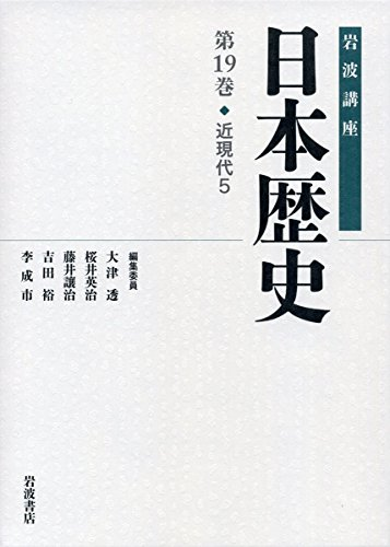 近現代5 (岩波講座 日本歴史 第19巻)の詳細を見る