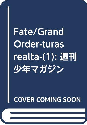 Fate/Grand Order-turas realta-(1) (講談社コミックス)