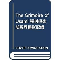 The Grimoire of Usami 秘封倶楽部異界撮影記録