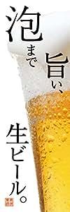 「泡まで旨い、生ビール」1枚 プライム対応(480×1440mm)