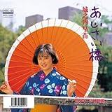 あじさい橋(MEG-CD)