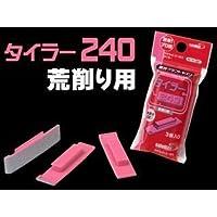 サテライトツールス タイラー240 粗削り用 (3個入り)