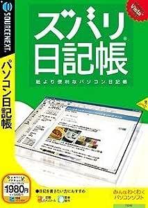 ズバリ日記帳 (説明扉付きスリムパッケージ版)