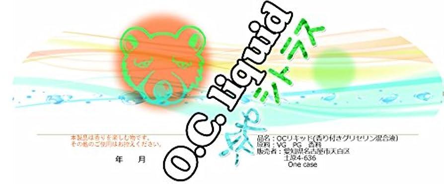 マラソン取得する外部O.C.Liquid (冷やシトラス)