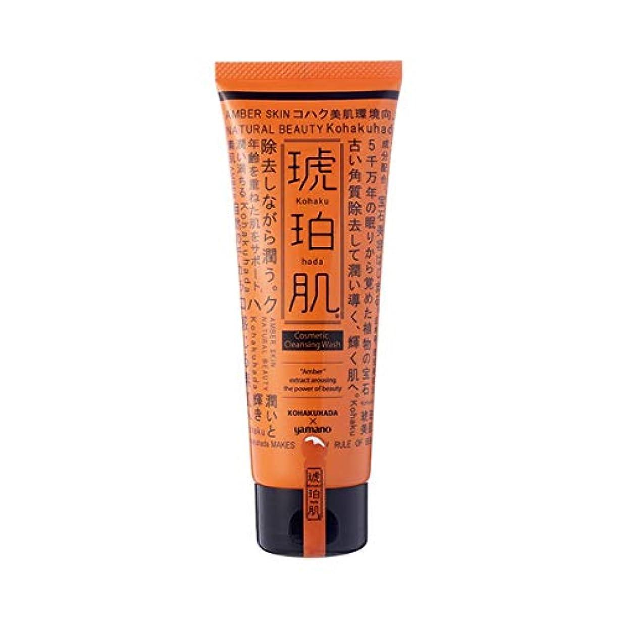 助言マトロン削除する琥珀肌 美容クレンジング洗顔 120g