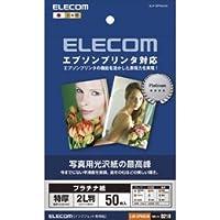 【まとめ 5セット】 エレコム エプソン対応 光沢紙の最高峰 プラチナフォトペーパー EJK-EPN2L50