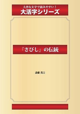 『さびし』の伝統(ゴマブックス大活字シリーズ)