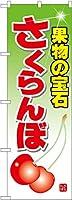 のぼり屋 のぼり さくらんぼ 60×180cm 7401