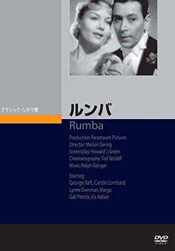 ルンバ[DVD]