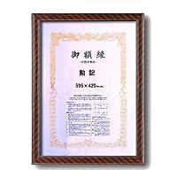 一般的な金ラック木製の賞状額 日本製 金ラック賞状額 勲記 595×420mm 56166