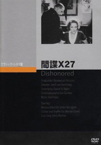 間諜X27 [DVD]の詳細を見る