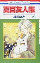 夏目友人帳 第23巻