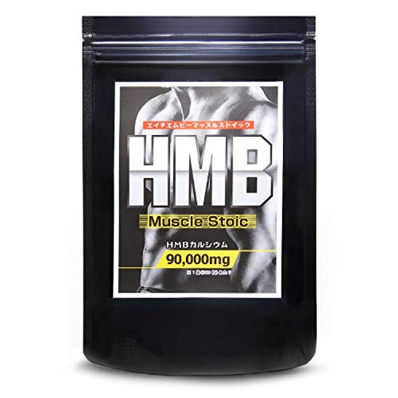 知覚するシーン滑りやすいHMB サプリ HMBマッスルストイック サプリメント 1袋90000mg360粒-国内GMP認定工場製造