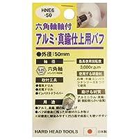 - 業務用25個セット - / H&H/六角軸軸付きバフ/先端工具 / - アルミ・真鍮仕上用 - / 日本製 / HNE6-50 / - DIY用品/大工道具 -