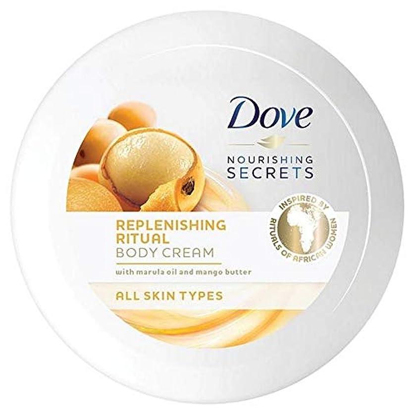 ボス水曜日失敗[Dove ] 鳩滋養秘密はボディクリーム250ミリリットルを補充バターマンゴー - Dove Nourishing Secrets Mango Butter Replenishing Body Cream 250ml...