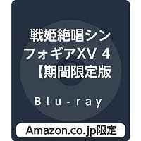 【Amazon.co.jp限定】戦姫絶唱シンフォギアXV 4【期間限定版】(全巻購入特典:「LPサイズダブルジャケット仕様DISC収納ケース」+「デカ...