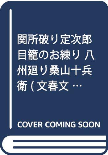 関所破り定次郎目籠のお練り 八州廻り桑山十兵衛 (文春文庫)