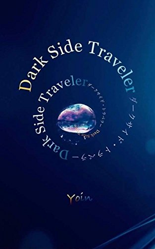 Dark Side Traveler ダークサイド・トラベラー Yoin