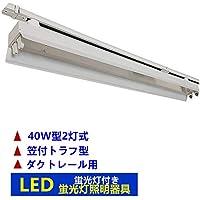 ライティングレール照明器具2灯式笠付トラフ型 ライティングバー照明器具 配線ダクトレール用 ダクトレール用 蛍光灯照明器具 LED蛍光灯付き
