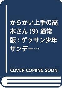 からかい上手の高木さん 9 (ゲッサン少年サンデーコミックス (9))