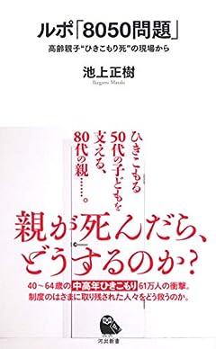 ルポ「8050問題」: 高齢親子〝ひきこもり死〟の現場から (河出新書)