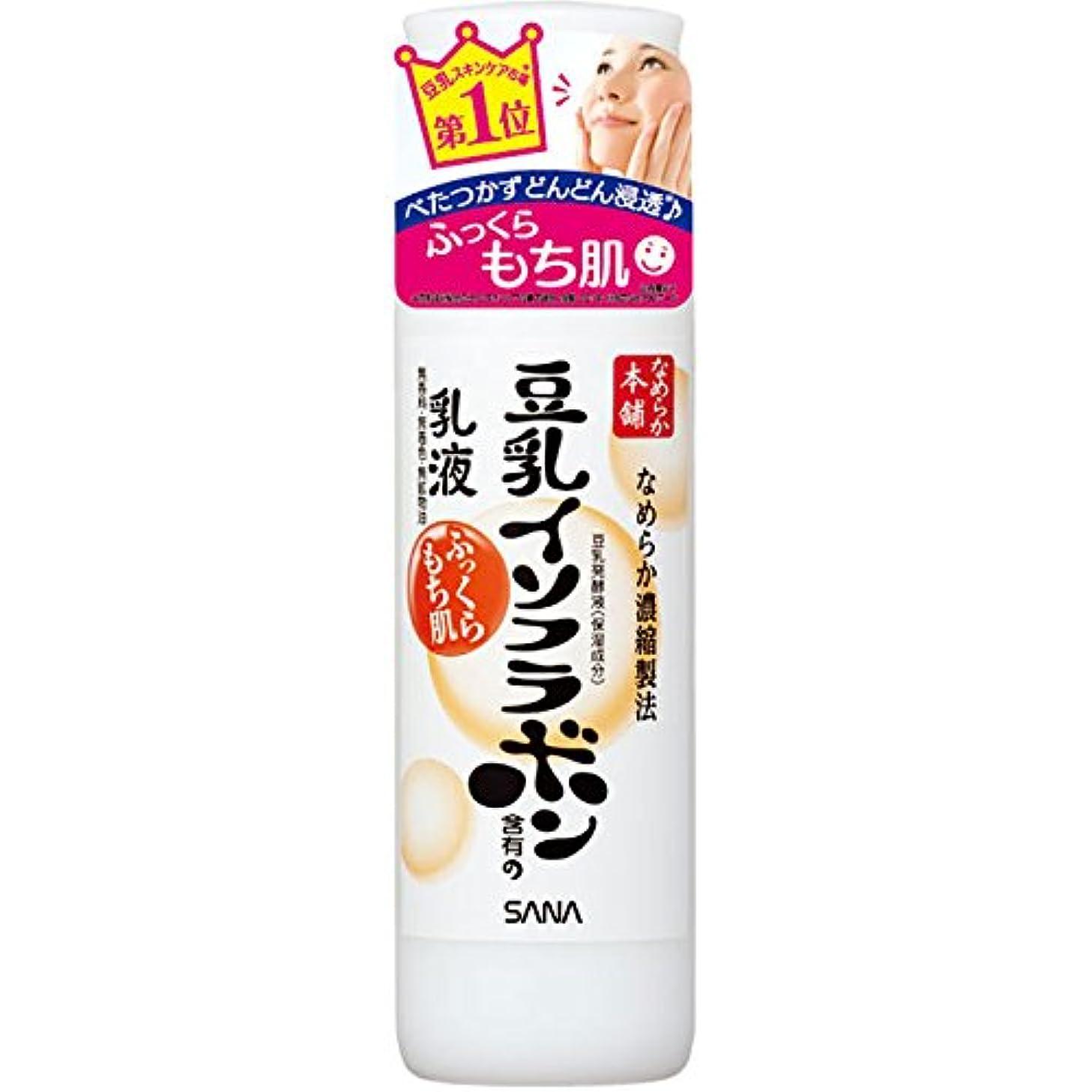 常盤薬品工業 サナ なめらか本舗 乳液 NA 150ml