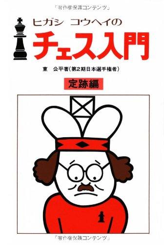 新装版ヒガシコウヘイのチェス入門の詳細を見る
