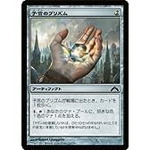 マジック ザ ギャザリング 【予言のプリズム/Prophetic Prism】【コモン】GTC-234-C ≪ギルド門侵犯 収録≫