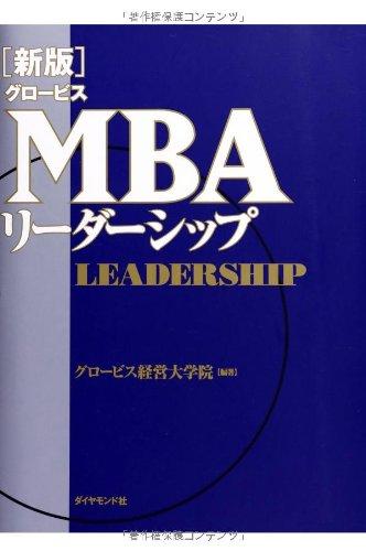 【新版】グロービスMBAリーダーシップの詳細を見る