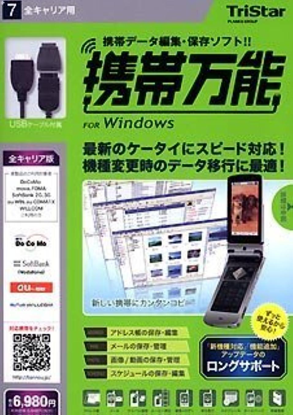 携帯万能 for Windows 全キャリア用