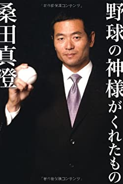 野球の神様がくれたもの