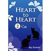 HEART to HEART 2: 猫