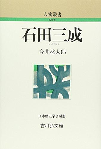 石田三成 (人物叢書)