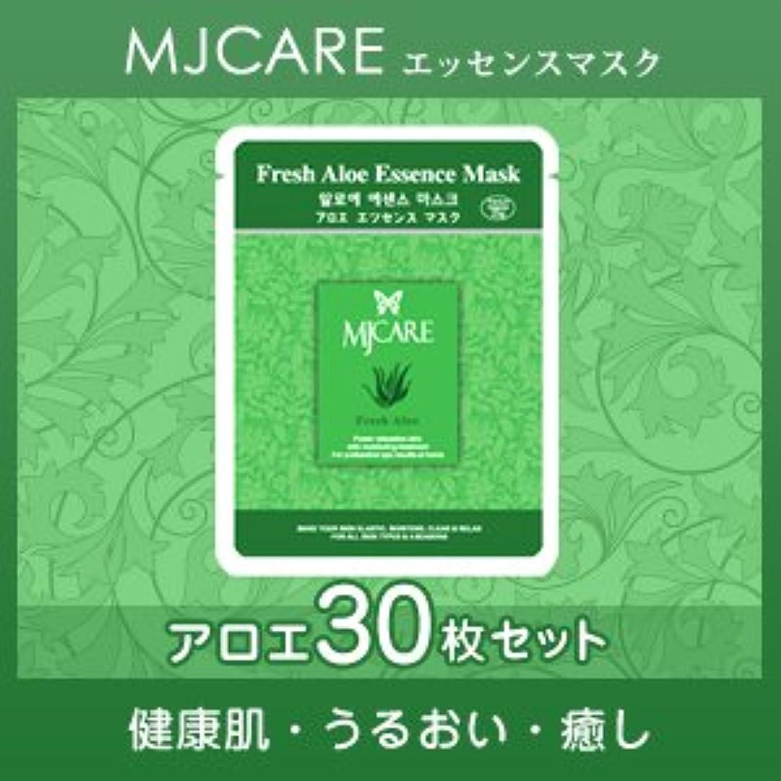 側保存する指定MJCARE (エムジェイケア) エッセンスマスク ?アロエ 30セット