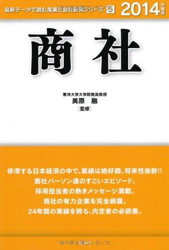 商社〈2014年度版〉 (最新データで読む産業と会社研究シリーズ)の詳細を見る